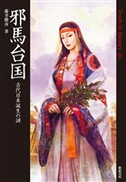邪馬台国 古代日本誕生の謎