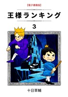 王様ランキング(3)
