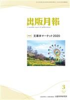 出版月報2021年3月号