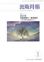 出版月報2018年1月号