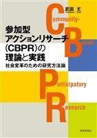 参加型アクションリサーチ(CBPR)の理論と実践