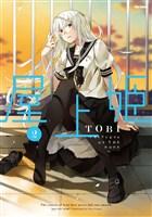 屋上姫(2)