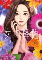 【期間限定 試し読み増量版】女神降臨 1巻