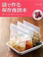 袋で作る保存食読本