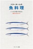 ベターホームの魚料理-いつもの魚で作れる毎日のおかず