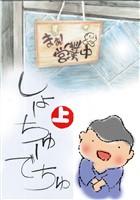 [無料版]しょーちゅーでちゅ(1)