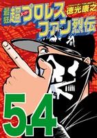 最狂超プロレスファン烈伝5.4