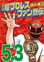 最狂超プロレスファン烈伝5.3