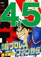 最狂超プロレスファン烈伝4.5