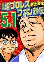 最狂超プロレスファン烈伝5.1