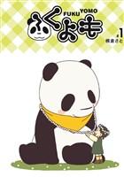 [無料版]ふくよも(1)