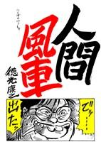 99円短編「人間風車」