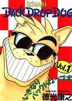 いきなりバックドロップ犬1