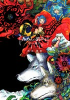 赤ずきんの狼弟子-月への遺言-(1)
