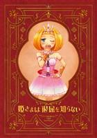 [無料版]姫さまは退屈を知らない【同人版】(1)