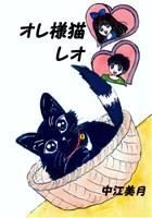 [無料版]オレ様猫レオ(1)