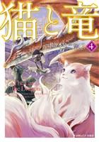 猫と竜 (4)