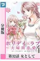 ホリデイラブ ~夫婦間恋愛~【分冊版】 第32話