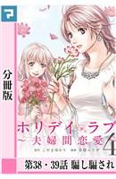 ホリデイラブ ~夫婦間恋愛~【分冊版】 第38・39話