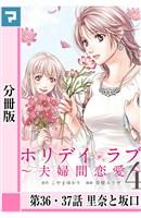 ホリデイラブ ~夫婦間恋愛~【分冊版】 第36・37話