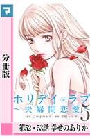 ホリデイラブ ~夫婦間恋愛~【分冊版】 第52・53話