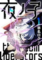 夜ノ子?the doom liberators? (1)