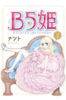 B5姫(2)