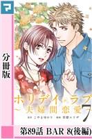 ホリデイラブ ~夫婦間恋愛~【分冊版】 第89話