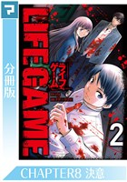 LIFE GAME【分冊版】CHAPTER8