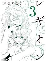 レギオン【分冊版】3話