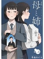 母と姉【分冊版】4話