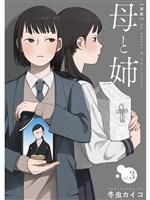 母と姉【分冊版】3話