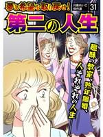 川島れいこ傑作選 31巻