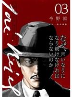 ホセ・リサール【分冊版】3話