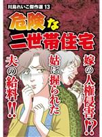 川島れいこ傑作選 13巻