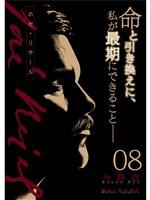 ホセ・リサール【分冊版】8話