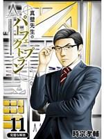 真壁先生のパーフェクトプラン【分冊版】11話