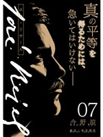 ホセ・リサール【分冊版】7話