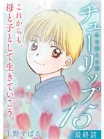 チューリップ~冬を耐える花~【分冊版】15話