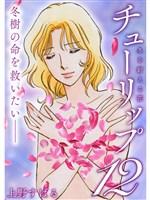 チューリップ~冬を耐える花~【分冊版】12話