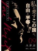 ホセ・リサール【分冊版】9話