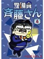 警備員 斉藤さん【分冊版】4話
