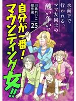 川島れいこ傑作選 25巻