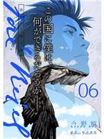 ホセ・リサール【分冊版】6話