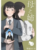 母と姉【分冊版】7話