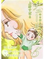 チューリップ~冬を耐える花~【分冊版】5話