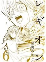 レギオン【分冊版】6話