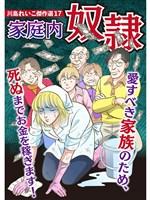 川島れいこ傑作選 17巻