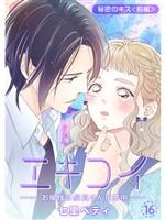 エキコイ-お嬢様は駅員さんに夢中-【分冊版】16話