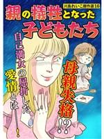 川島れいこ傑作選 16巻